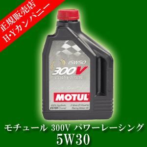 【安心な国内正規販売店】 モチュール 300V パワーレーシング  5W30  2L エンジンオイル|hycompany