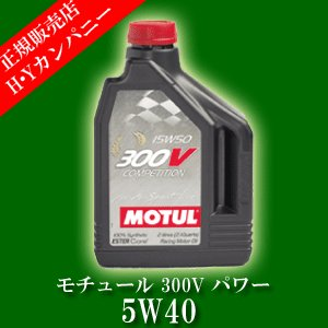 【安心な国内正規販売店】 モチュール 300V パワー  5W40  2L エンジンオイル|hycompany