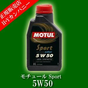 【安心な国内正規販売店】 モチュール  Sport  5W50  1L エンジンオイル|hycompany