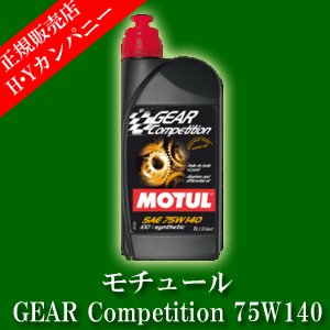 【安心な国内正規販売店】 モチュール  ギアオイル・ミッションオイルシリーズ  Gear Competition 75W140  1L|hycompany