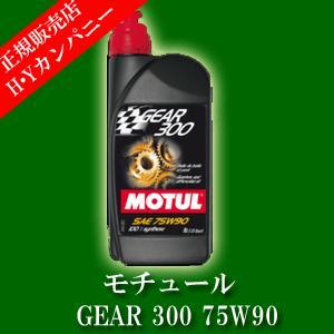 【安心な国内正規販売店】 モチュール  ギアオイル・ミッションオイルシリーズ  Gear 300 75W90  1L|hycompany