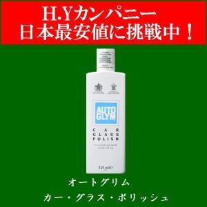 オートグリム(AUTOGLYM) カー・グラス・ポリッシュ ガラス用洗剤 hycompany