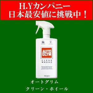 オートグリム(AUTOGLYM) クリーン・ホイール ホイール用洗剤   hycompany