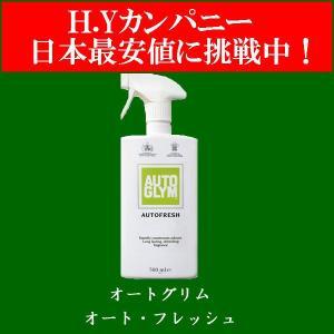 オートグリム(AUTOGLYM) オートフレッシュ スプレータイプの芳香剤