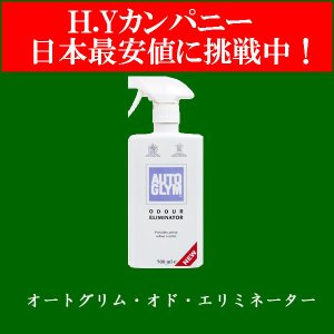 オートグリム(AUTOGLYM) オド・エリミネーター 消臭剤 |hycompany