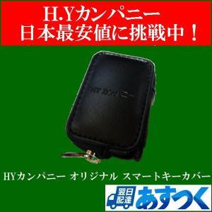 【メール便送料無料】本革 スマートキーケース  黒 HYカンパニー オリジナル|hycompany