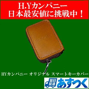 【メール便送料無料】本革 スマートキーケース  ブラウン HYカンパニー オリジナル|hycompany