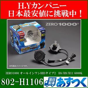 即納 送料無料 2年保証 HIDキット ZERO1000 オールインワン2  HID H8/H9/H11  6000K 802-H1106|hycompany