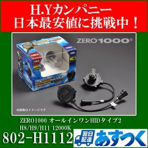 即納 送料無料 802-H1112 HIDキット ZERO1000 オールインワン2  HID H8/H9/H11 12000K 2年保証|hycompany