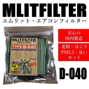エムリットフィルター D-040 ホンダN-BOX,N-ONE,N-WGN,エアウェイブ,S660用エアコンフィルター 80291-TY0-941の商品画像|ナビ