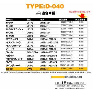【代引き不可】 【送料無料】【即日発送】 エムリットフィルター D-040  ホンダN-BOX,N-ONE,N-WGN,エアウェイブ,S660用エアコンフィルター 80291-TY0-941|hycompany|06
