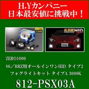 送料無料 ZERO-1000(零1000) 86/BRZ用オールインワンHIDタイプ2 フォグライトキット Aタイプ 3000K 812-PSX03A 前期専用|hycompany