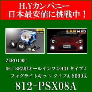送料無料 ZERO-1000(零1000) 86/BRZ用オールインワンHIDタイプ2 フォグライトキット Aタイプ 8000K 812-PSX08A 前期専用|hycompany