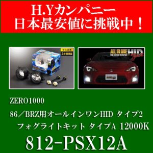 送料無料 ZERO-1000(零1000) 86/BRZ用オールインワンHIDタイプ2 フォグライトキット Aタイプ 12000K 812-PSX12A 前期専用|hycompany