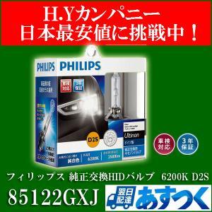 【即納】 送料無料 3年保証 フィリップス 純正交換HIDバルブ アルティノン 6200K D2S 85122GXJ|hycompany