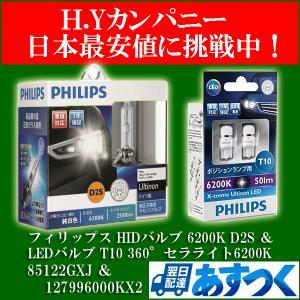 送料無料 フィリップス HIDバルブ 6200K D2S 85122GXJ と LEDバルブ エクストリームアルティノンLED T10 360°セラライト 6200K 127996000KX2のセット|hycompany