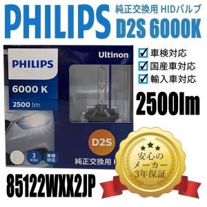 【送料無料】フィリップス(PHILIPS)  ヘッドライト 純正交換用HIDバルブ D2S  6000K 85122WXX2JP|hycompany