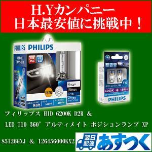 フィリップス 純正交換HIDバルブ アルティノン 6200K D2R 85126GXJ & LED 6200K T10 360° アルティメイト ポジションランプ XP 126456000KX2|hycompany