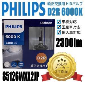 【送料無料】フィリップス(PHILIPS)  ヘッドライト 純正交換用HIDバルブ D2R  6000K 85126WXX2JP|hycompany