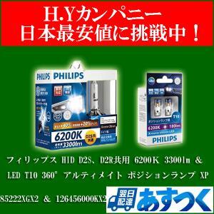 フィリップス  アルティノンHID D2S、D2R共用 6200K 3300lm 85222XGX2 & LED 6200K T10 360° アルティメイト ポジションランプ XP 126456000KX2|hycompany