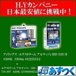 送料無料 フィリップス エクストリーム アルティノンHID D2S、D2R共用 6200K 85222XGX2 + アルティノン LED T10 360°6200K アルティメイト 127986000KX2 hycompany