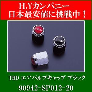 【取寄せ品】 TRD エアバルブキャップ ブラック(黒) 4個セット 90942-SP012-20|hycompany