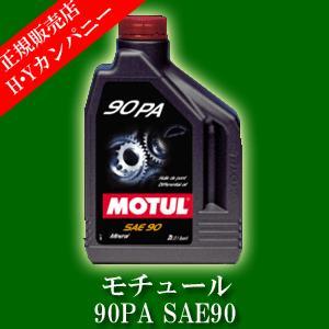 【安心な国内正規販売店】 モチュール  ギアオイル・ミッションオイルシリーズ  90PA SAE90  2L|hycompany
