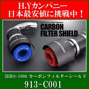 ZERO-1000 パワーチャンバー カーボンフィルターシールド KS110 , CS95 913-C001|hycompany