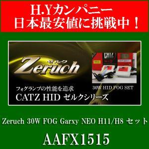 送料無料 CATZ HID Zeruch(ゼルク)30W FOG Garxy NEO H11/H8 セット AAFX1515|hycompany