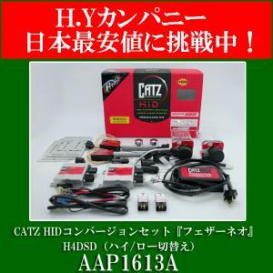 AAP1613A CATZ HIDコンバージョンセット『フェザーネオ』 H4DSD(ハイ/ロー切替え) 6000K|hycompany