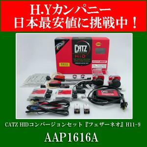 AAP1616A CATZ HIDコンバージョンセット『フェザーネオ』 H11-9セット 6000K|hycompany
