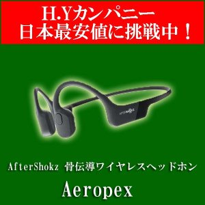AfterShokz Aeropex 骨伝導ワイヤレスヘッドホン 防水bluetooth5.0