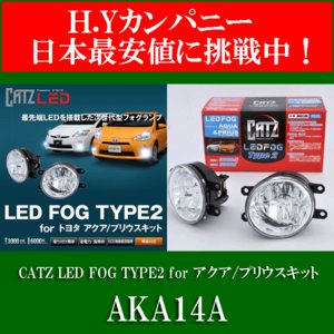 AKA14A CATZ LED FOG TYPE2 for トヨタアクア/プリウスキット|hycompany