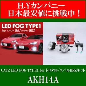 AKH14A CATZ LED FOG TYPE1 for トヨタ86/スバルBRZキット|hycompany