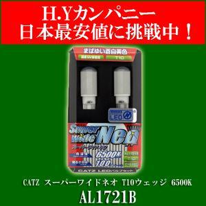 AL1721B CATZ  スーパーワイド ネオ T10ウェッジ LEDバルブ ホワイト 6500K|hycompany