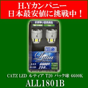 CATZ LED Lutia ルティア T20 バック球 6600K ALL1801B|hycompany