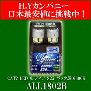 CATZ LED Lutia ルティア S25 バック球 6600K ALL1802B|hycompany