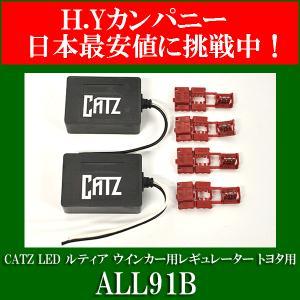 ALL91B CATZ LED Lutia(ルティア) ウインカー用レギュレーター トヨタ用|hycompany