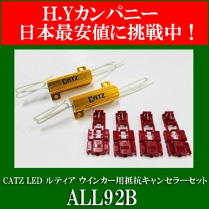 ALL92B CATZ LED Lutia(ルティア) ウインカー用抵抗キャンセラーセット|hycompany