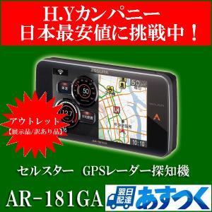 【3年保証付き】【送料無料】【【アウトレット品(展示品)】 AR-181GA セルスター GPSレーダー探知機|hycompany