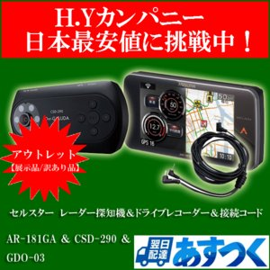 【送料無料】【アウトレット品(展示品/訳あり品)】 AR-181GA & CSD-290 & GDO-03 GPSレーダー探知機とドライブレコーダーと接続コードのセット|hycompany