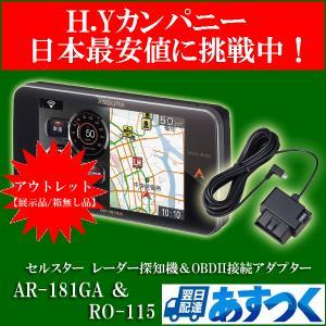 本日限定特価【3年保証付き】【送料無料】【【アウトレット品(展示品/箱無し品)】 AR-181GA & RO-115 GPSレーダー探知機とOBDII接続アダプターのセット|hycompany