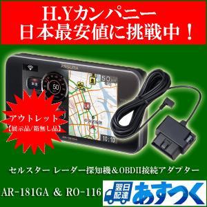 【送料無料】【アウトレット品(展示品)】 セルスター AR-181GA & RO-116 GPSレーダー探知機とOBDII接続アダプターのセット|hycompany