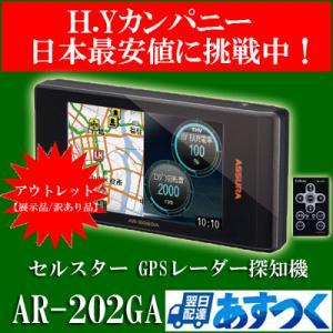 【送料無料】【アウトレット品(展示品)】  AR-202GA セルスター GPSレーダー探知機