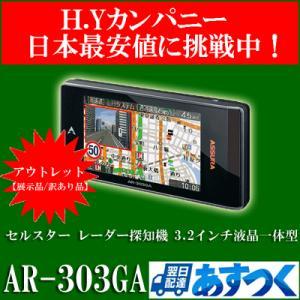■型番:AR-303GA ■メーカー:セルスター(CELLSTAR)  ■商品特徴 ◆業界初!リアル...