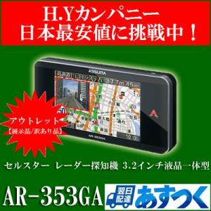 【送料無料】【アウトレット品(展示品)】 セルスター GPSレーダー探知機 OBDII接続対応 3.2インチ液晶一体型 AR-353GA|hycompany