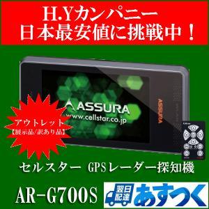 【アウトレット品(展示品/訳あり品)】 AR-G700S セルスター GPSレーダー探知機|hycompany