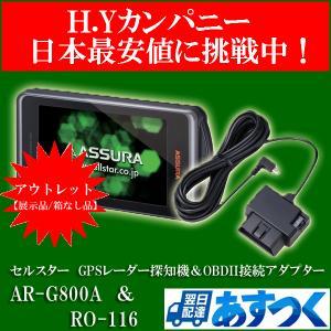 【3年保証付き】【アウトレット品(展示品/箱無し品)】 AR-G800A + RO-116 セルスター GPSレーダー探知機とOBDII接続アダプターのセット|hycompany
