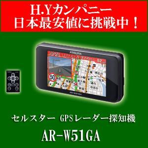 送料無料 AR-W51GA セルスター  アシュラ GPSレーダー探知機|hycompany