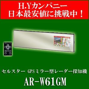 送料無料 AR-W61GM セルスター  アシュラ GPSミラー型レーダー探知機|hycompany